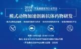 模式动物加速创新抗体药物研发  ——百奥赛图系列沙龙活动-北京站10月26日