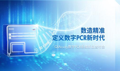 新品发布 | QIAcuity数字PCR系统上市