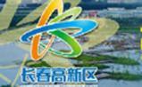 """长春医药产业园生物与医药产业""""十二五""""规划"""