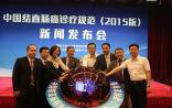 卫计委:发布《中国结直肠癌诊疗规范2015》