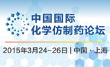 倒计时:中国国际化学仿制药论坛即将召开