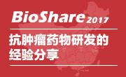 bioshare南京站