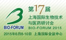 第17届上海国际生物技术与医药研讨会(BIO-FORUM 2015)