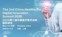 第二届中国医疗数字创新国际峰会将于2020年盛大开幕