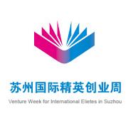 苏州国际精英创业周服务中心