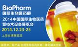 「BioPharm 国际生物医药展」明日开展