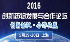 2016创新药物发展与合作论坛