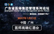 2017广东省医师集团管理系列论坛