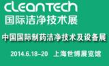 「CleanTech 2014 国际洁净技术展」引领洁净技术新方向