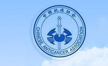 第二十二届亚太抗癌大会