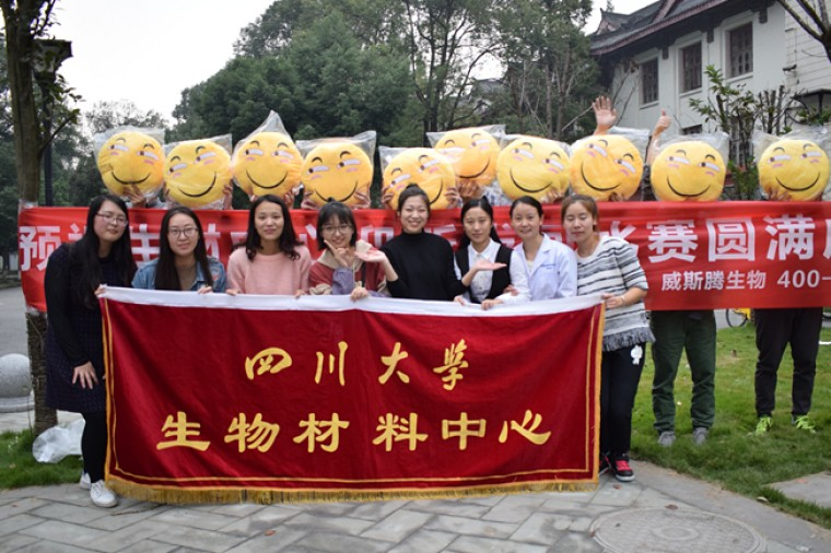 威斯腾生物祝贺2017四川大学生物材料中心迎新拔河比赛圆满举办
