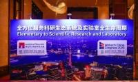 守望灯塔,共筑未来 第十届慕尼黑上海分析生化展圆满收官!