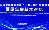"""2018全球硬科技创新暨""""一带一路""""创新合作大会国际生物技术论坛开幕"""