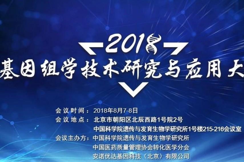 重磅 2018基因组学技术与研究应用大会二轮会议通知