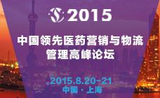 中国领先医药营销与流通管理峰会