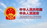 国务院发布健康中国行动组织实施和考核方案