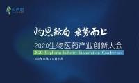 完整议程重磅发布 | 2020中国生物医药产业创新大会即将开幕!