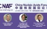 欢迎参加2018中国核酸国际论坛,最新日程预告!