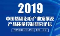 2019中国基因治疗产业发展及产品质量控制研究论坛即将开幕!