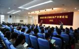 首届无锡生物医药产学研论坛在江南大学举行