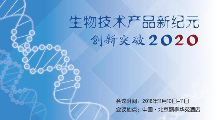 生物技术产品新纪元:创新突破2020