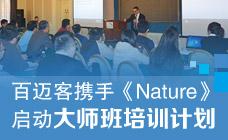 第二届《Nature大师班:科学论文写作与发表专题培训班》