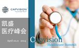 为中国医疗健康发力凯盛2014医疗峰会开幕在即