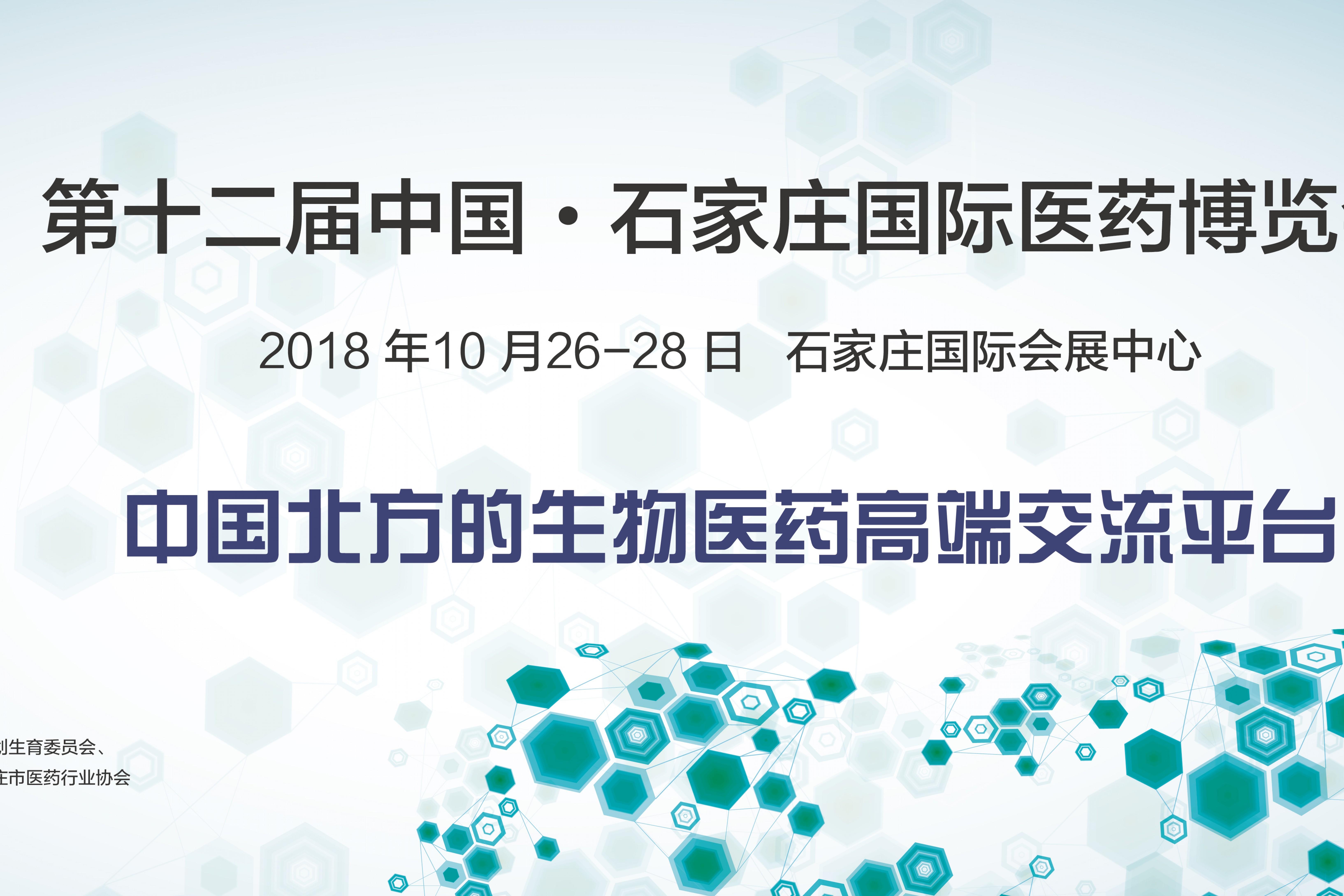 第十二届中国石家庄国际医药博览会