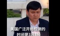 张文宏:美国广泛①检测是3月8号,找不到源头了