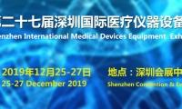 2019第二十七届深圳国际医疗仪器设备展览会即将于2019年12月25日-27日在深圳会展中心隆重举办