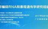 2017第四届非编码RNA和表观遗传学研究经验交流会第二轮通知