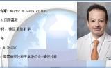 美国神经外科专家:内斯特R.冈萨雷斯(Nestor R.Gonzalez)
