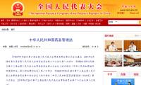 新修订的《中华人民共和国药品管理法》通过,12月1日起施行