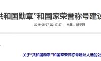 袁隆平、屠哟哟等科学家进入共和国勋章建议人选