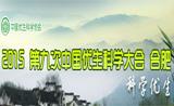 第九次全国优生科学大会(2015•中国优生科学•合肥)