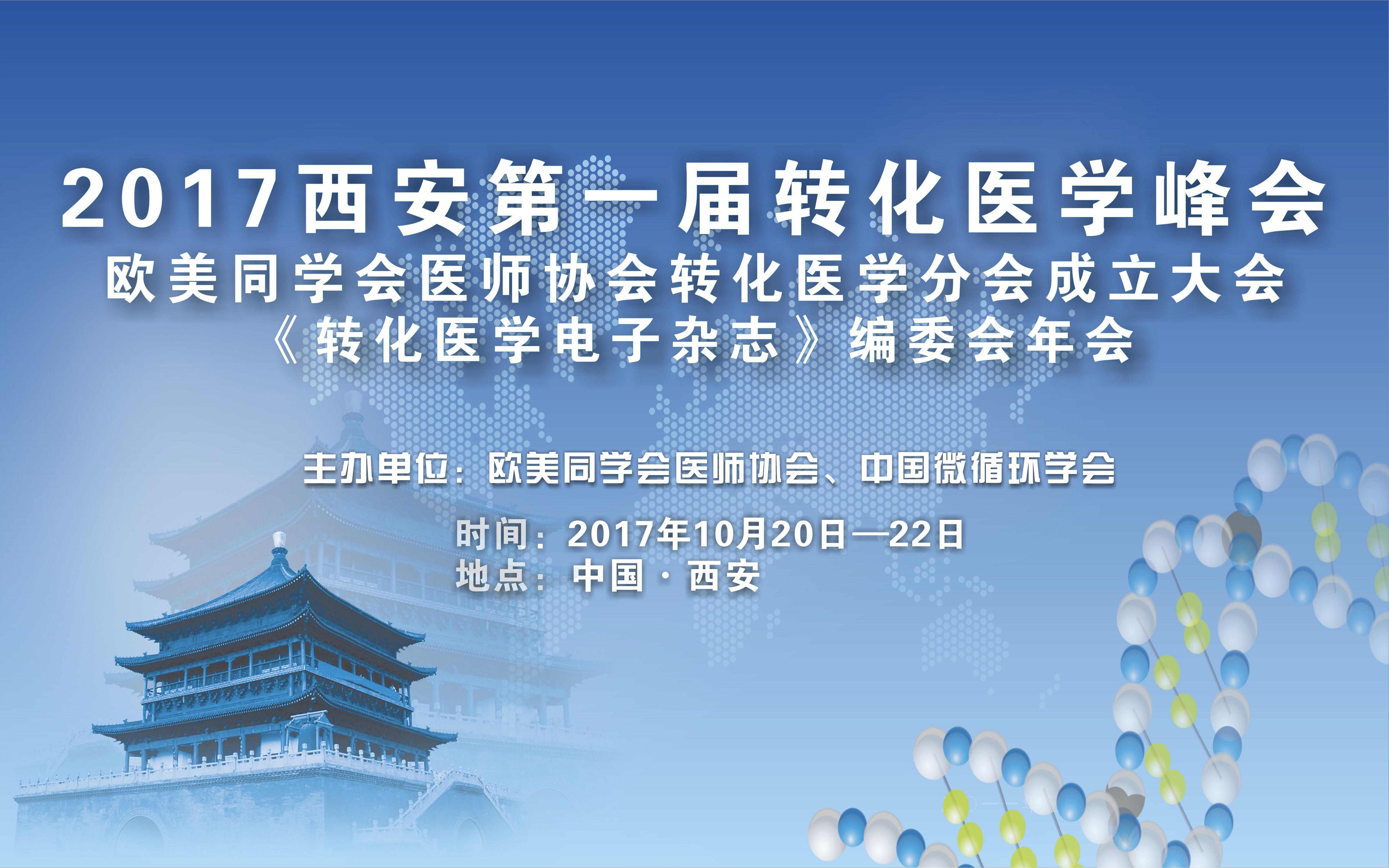 2017转化医学峰会暨杂志编委会年会