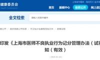 上海卫健委宣布:医生统方 直接离岗