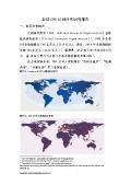 全球CRO行业分布研究.pdf