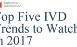 2017年全球体外诊断五大趋势
