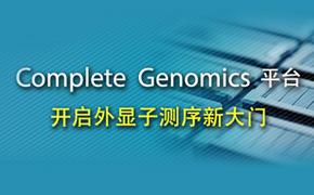 Complete Genomics 平台,开启外显子测序新大门