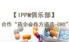 【IPPM俱乐部】药企合作方遴选-CRO