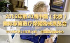 2016年第20届中国(北京)国际家庭医疗保健器械展览会