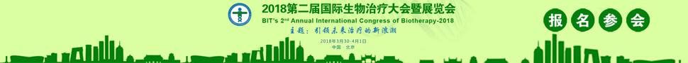 2018第二届国际生物治疗大会暨展览会