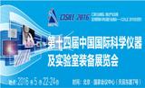 第十四届中国国际科学仪器及实验室装备展览会(CISILE)