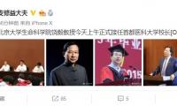 重磅!北京大学饶毅任首都医科大学校长