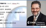 美国儿童代谢病专家:约瑟.E阿卜杜努尔(Jose E. Abdenur)