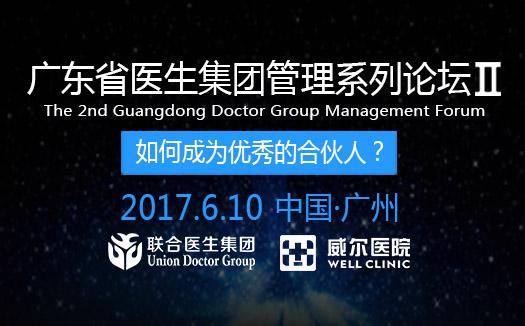 广东省医生集团管理系列论坛二:如何成为优秀的合伙人?
