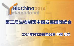 第三届生物制药中国发展国际峰会