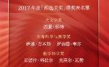 """2017年度""""邵逸夫奖""""公布 五位科学家获奖"""