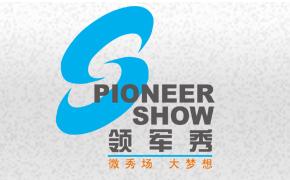 2014天使中国创新创业大赛•生物医药专场